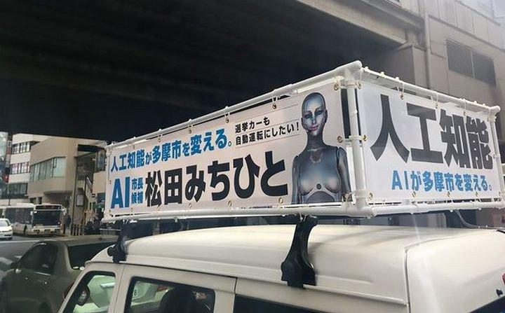 Một robot tại Nhật Bản đứng ra... tranh cử vị trí thị trưởng thành phố