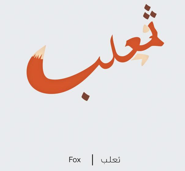 Nhờ hình ảnh minh họa cực kỳ sáng tạo này, học tiếng Ả Rập dễ như ăn cháo