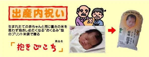 Em bé gạo – phát minh đầy nhân văn của người Nhật bỗng nổi tiếng trở lại nhờ Covid-19