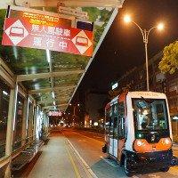Đài Loan có xe bus không người lái đầu tiên trên thế giới