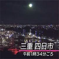 Quả cầu phát sáng khổng lồ bay qua trời Nhật Bản